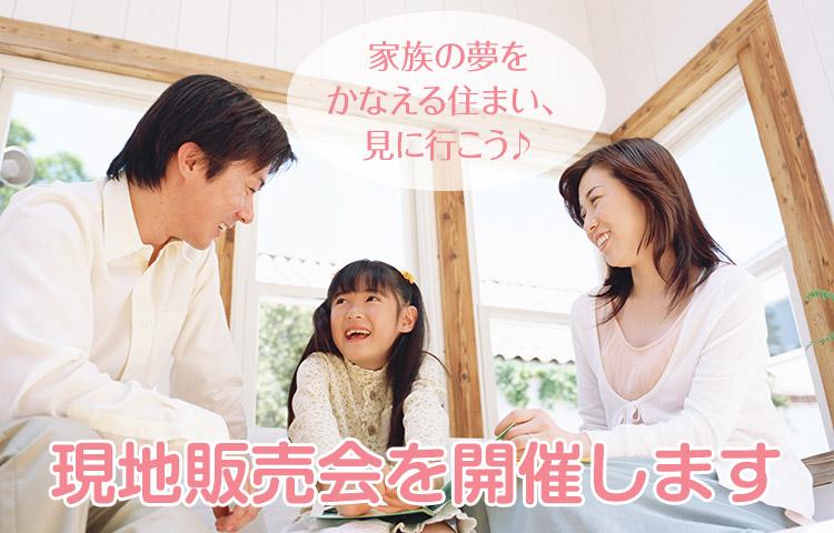 コート・ドゥ・ヴェール浦和木崎 ~現地販売会~