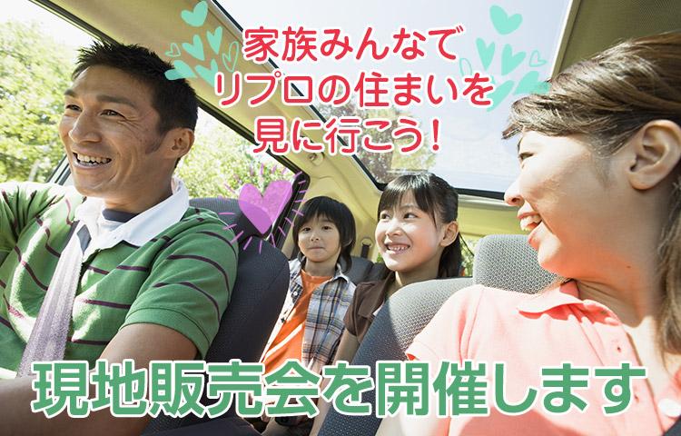 コート・ドゥ・アルモニー市民の森2期 ~現地販売会~