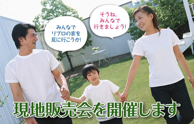 コート・ドゥ・パイン植竹町 ~現地販売会~