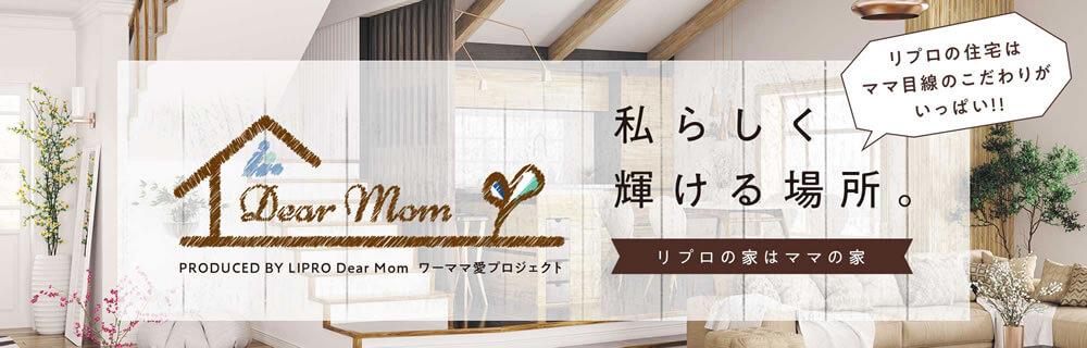 リプロの家はママの家 ワーママ愛プロジェクト