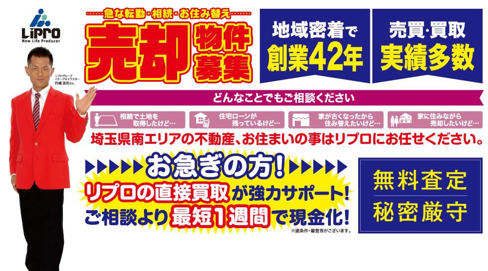 急な転勤・相続・お住み替え 売却物件募集 リプロの直接買取が強力サポート!