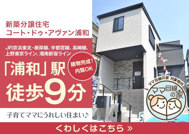 新築分譲住宅 コート・ドゥ・アヴァン浦和